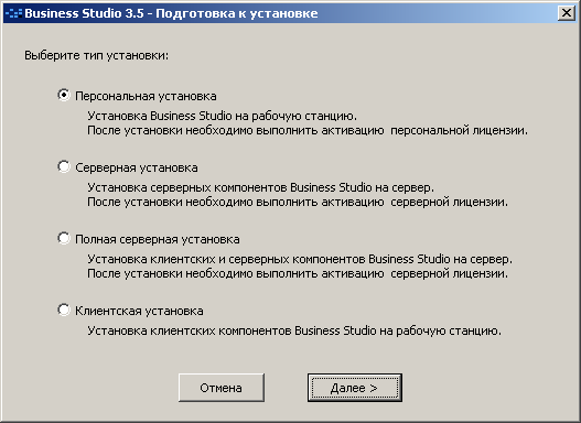 Выбор типа установки Business Studio